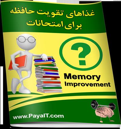 غذاهای تقویت حافظه برای امتحان