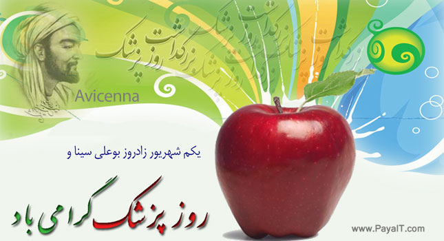 روز پزشک مبارک باد - Avicenna_doctors_day