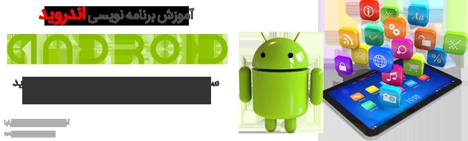 آموزشگاه اندروید,آموزشگاه آموزش اندروید,آموزشگاه android,آموزش ...آموزشگاه کامپیوتر پایا. آموزش android,آموزش برنامه نویسی Android,آموزش  اندروید,آموزش برنامه نویسی اندروید